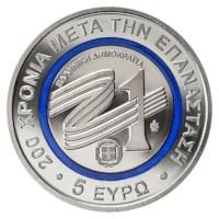 """Griekenland 5 Euro """"Phoenix"""" 2021"""